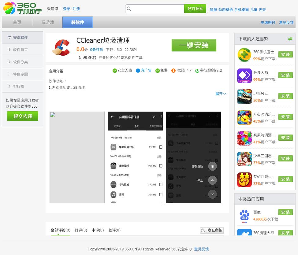 24-360-app-store