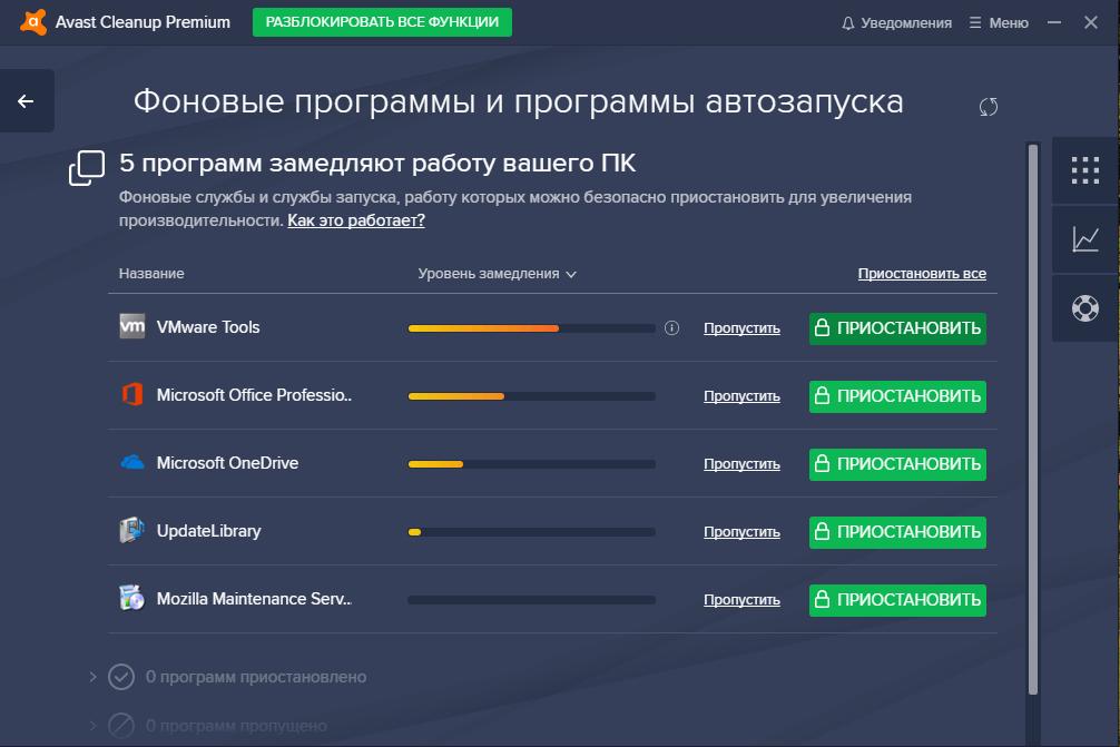 Avast_Cleanup_Premium_sleep