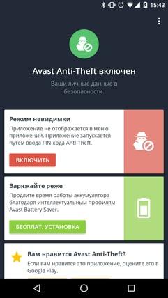 Что такое Avast Anti-Theft Аваст Анти-Вор