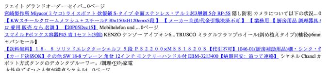 japanese-hacking.png